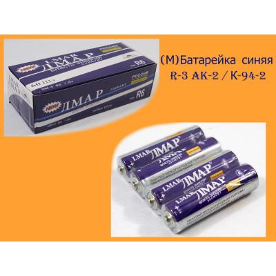 """(М) Батарейки """"LMAR"""" """"Синие"""" R3 (60 шт. в уп.)"""